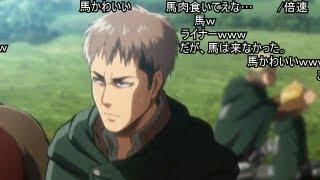 【コメント付き】ジャンがあの曲で馬を呼び戻すようです【進撃の巨人】【MAD】 thumbnail