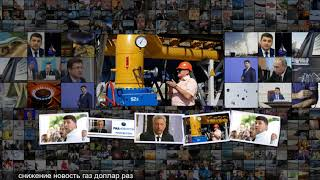 Смотреть видео Украинский депутат Бойко объяснил, зачем приезжал в Россию онлайн