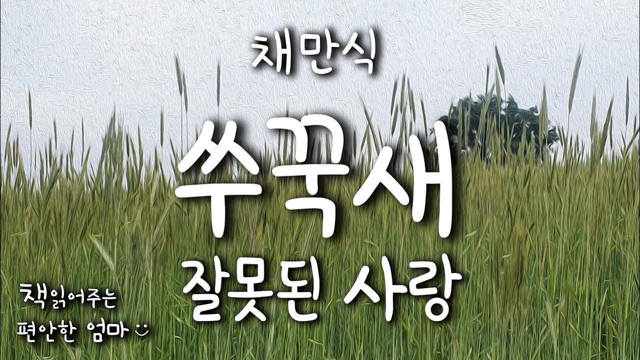"""[책읽어주는 편안한 엄마] 채만식 """"쑤꾹새"""" 한국 단편 소설 오디오북 ASMR"""