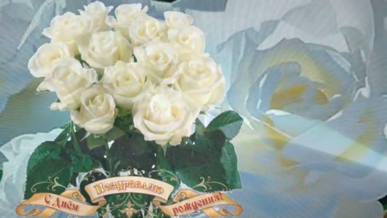 Открытки с днем рождения женщине красивые с белыми розами елене, стихи про