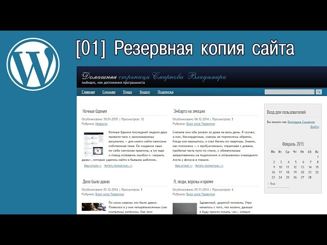 [01] Резервная копия сайта на Wordpress