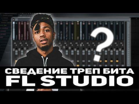 Как сводить биты [Как сводить биты в FL Studio] (2019) @nastyboybeats