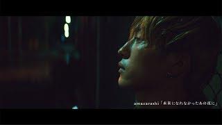 amazarashi 『未来になれなかったあの夜に』MV teaser Yosuke Sugino Ver.