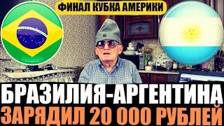 БРАЗИЛИЯ АРГЕНТИНА ДЕД ЗАРЯДИЛ 20 000 РУБЛЕЙ ФИНАЛ КУБКА ЮЖНОЙ АМЕРИКИ