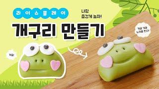 개구리 반달떡 라이스 클레 동물 만들기 -  집에서 쉽…