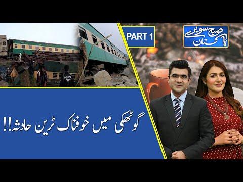 Subh Savaray Pakistan | Horrible Train Accident at Ghotki | Part 1 | 07 June 2021 | 92NewsHD thumbnail
