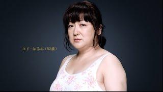 """""""52歳""""エド・はるみが5ヶ月で18キロ減量 RIZAP新TVCM「BAエド・はるみ篇」"""