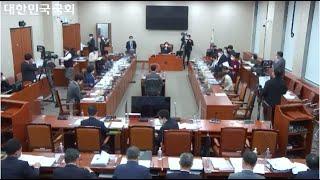 2020년도 국회 환경노동위원회 국정감사 시작(20-1…