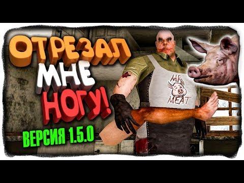 ОТРЕЗАЛ МНЕ НОГУ! НОВЫЙ ПИТОМЕЦ МЯСНИКА! ✅ Mr. Meat (Мистер Мит) ВЕРСИЯ 1.5.0