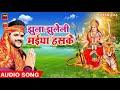 Jhula jhuleli maiya has ke bhakti devi khesari Lal durga pyja bhojpuri sons 2018 Mp3