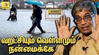 வெள்ளமும் வறட்சியும் நன்மைக்கே! : Flood and Drought are Good For Us   Prof. Janakarajan Interview