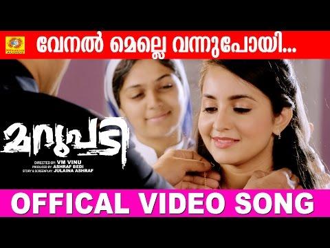 Marupadi Official Song 2016 | Venal melle vannu poyi | Rahman & Bhama