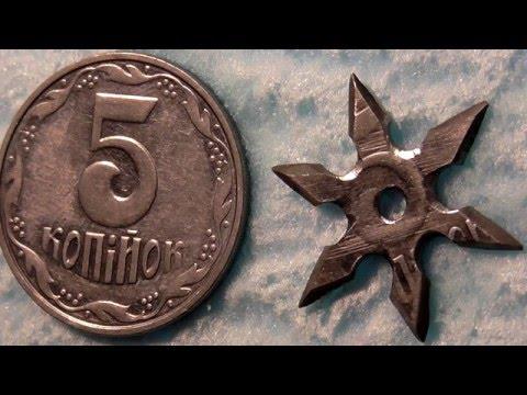 Сюрикэн.оружие из 5-ти копеечной монеты.