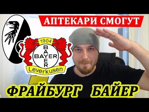 ФРАЙБУРГ - БАЙЕР ПРОГНОЗ И СТАВКИ НА БУНДЕСЛИГУ 29 МАЯ