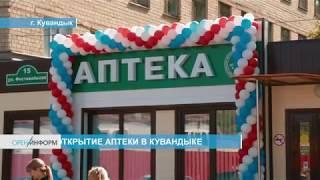 Открытие аптеки в Кувандыке