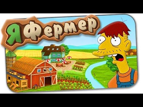 On-Line игра Я Фермер (Пробую разобраться в игре)