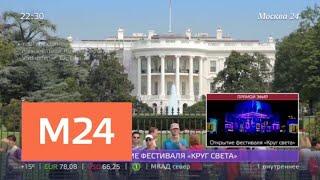 Рубрика 'Москва и Мир': реакция КНР на санкции США и отношения Меркель и Мэй - Москва 24
