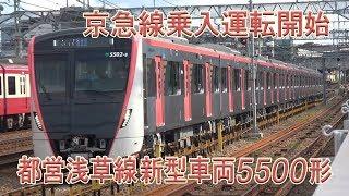 都営浅草線新型車両5500形 遂に京急線乗り入れ営業運転開始 初日は5502編成