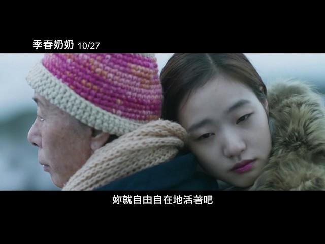 【季春奶奶】Canola 電影預告 10/27(五) 有妳真好