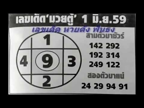 เลขเด็ด 1/6/59 มวยตู้ หวย งวดวันที่ 1 มิถุนายน 2559