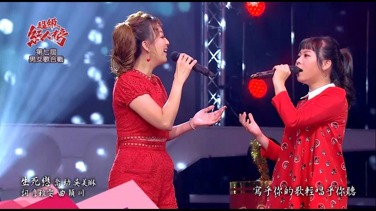 109.02.02 超級紅人榜 喬幼+吳美琳-「雅雯王」組曲 - YouTube