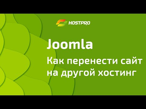 Как перенести сайт на Joomla на наш хостинг, самостоятельно. Пошаговая инструкция.