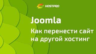 Як перенести сайт на Joomla на наш хостинг, самостійно. Покрокова інструкція.