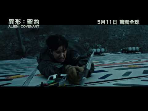 異形:聖約 (Alien : Covenant)電影預告