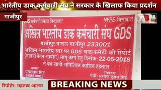 अखिल भारतीय डाक कर्मचारी संघ ने सरकार के खिलाफ किया प्रदर्शन