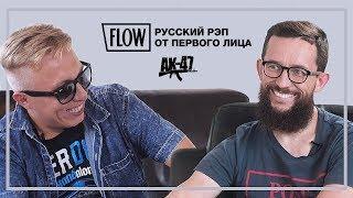 Download Витя АК-47 про гоп-рэп, хейтеров, Газгольдер и траву   «Русский рэп от первого лица» Mp3 and Videos