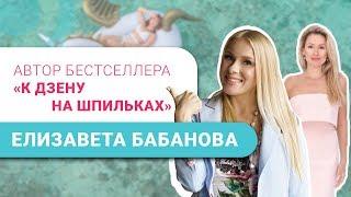 Елизавета Бабанова: Как создать новую жизнь и дело мечты с нуля [16+]