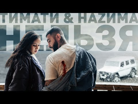 Тимати feat. НАZИМА — Нельзя