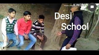 Desi School Life || A Short Funny Video || Desi School Comedy || UP 12 Vines ||
