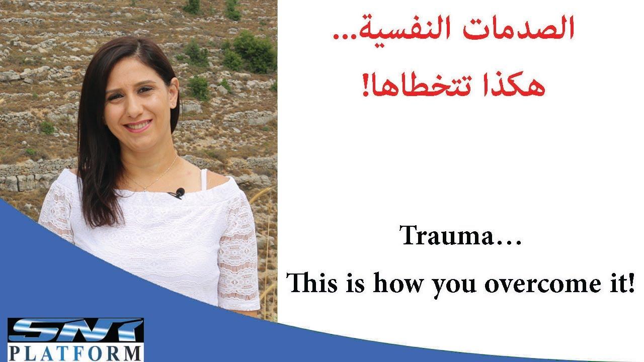الصدمات النفسية... هكذا تتخطاها.... Trauma ... this is how you overcome it!