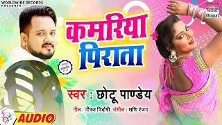 #Chhotu Pandey | Kamariya Pirata | कमरिया पिराता Latest Bhojpuri Song 2021