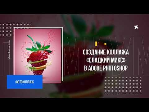 Фотоколлаж в Adobe Photoshop «Сладкий Микс»