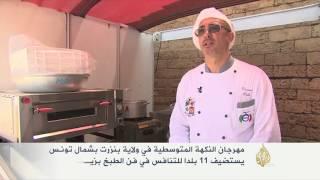 مهرجان النكهة المتوسطية في بنزرت شمال تونس