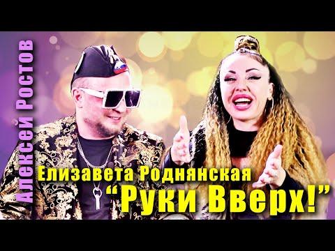 """Елизавета Роднянская (""""Руки Вверх!"""") и Алексей Ростов"""