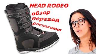 ОБЗОР БОТИНОК Head  Rodeo - обзор, распаковка, спортмастер