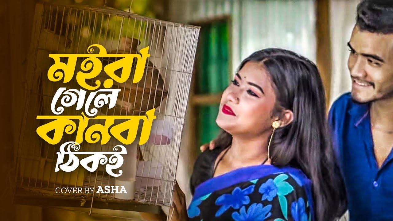 মইরা গেলে কানবা ঠিকই   Moira Gele Kanba Thiki   ASHA   Bangla New Song 2021