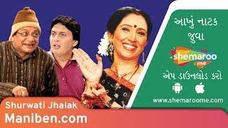 Maniben.Com | Shurwati Jhalak | Ketki Dave | Jaideep Shah | Superhit Comedy Natak | Nari Shakti