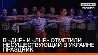 В «ДНР» и «ЛНР» отметили несуществующий в Украине праздник | «Донбасc.Реалии»