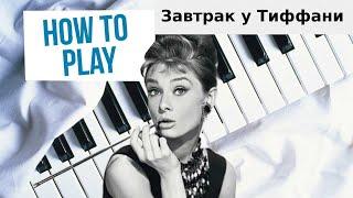 Как сыграть Moon river из фильма Завтрак у Тиффани на пианино (Breakfast Tiffany's piano tutorial)