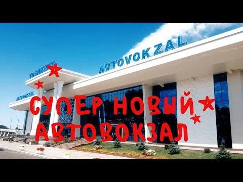 #Ташкент#Автовакзал ТАШКЕНТ#Узбекистан