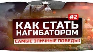 Как Стать Нагибатором? #2: Самые эпичные победы World Of Tanks!