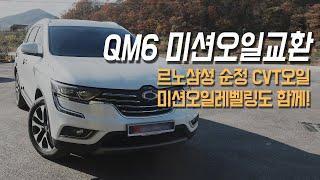 QM6 미션오일교환 - 르노삼성 순정 CVT오일과 미션…