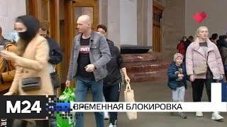 """Москва и мир"": временная блокировка и премия мира - Москва 24"