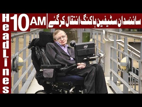 Famous Scientist Stephen Hawking Dies at 76 - Headlines 10 AM - 14 March 2018 - Express News