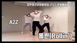 JYCC 문화예술동아리 A2Z - 롤린 (브레이브걸스)