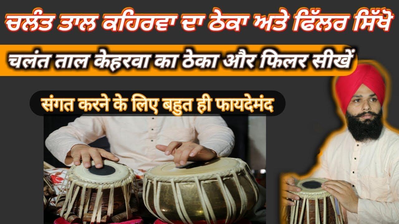 Tabla Lesson:~Fast Kehrwa Pattern & Fillers || चलंत ताल कहरवा का ठेका और फ़िल्लर || By Pavitar Singh